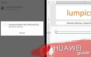 Как открыть файл XLSX или XLS на Хуавей и Хонор: способы, инструкция