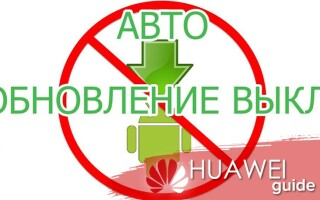 Как отключить обновления ОС и приложений на Honor и Huawei – пошаговая инструкция
