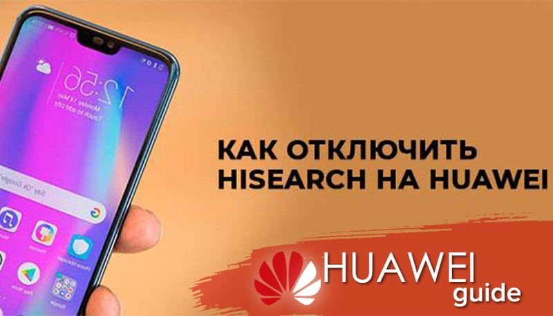 hisearch что за программа